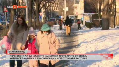 Кой отговаря за почистването на тротоарите в Благоевград?