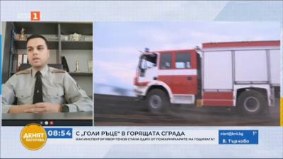 Как инспектор Явор Генов стана един от пожарникарите на годината?