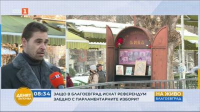 Защо в Благоевград искат референдум заедно с парламентарните избори?