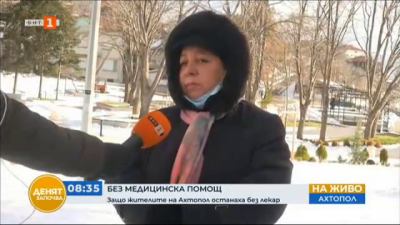 Жителите на Ахтопол останаха без лекар