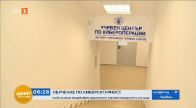 Център по кибероперации в Морското училище във Варна