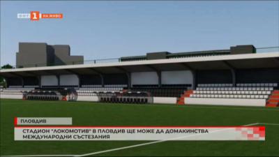 Стадион Локомотив в Пловдив може да домакинства международни състезания