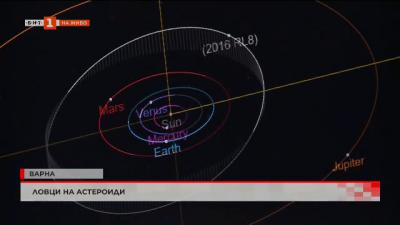 Студентите от Варна, които откриха нов астероид. От Харвард потвърдиха откритието