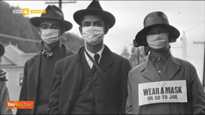 Как преди 100 години преборихме пандемията