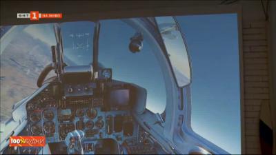 Авиосимулатор възпроизвежда реални военни мисии