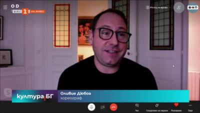 Френският хореограф Оливие Дюбоа гостува на One Dance Week