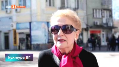 Спомен за актрисата Гергана Кофарджиева