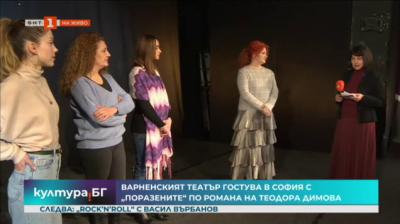 """Спектакълът """"Поразените"""" на Варненския театър гостува в София"""