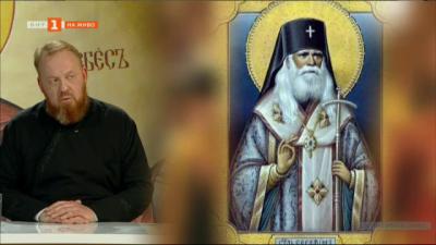 Пет години от канонизацията на Свети Серафим Соболев – Софийският чудотворец