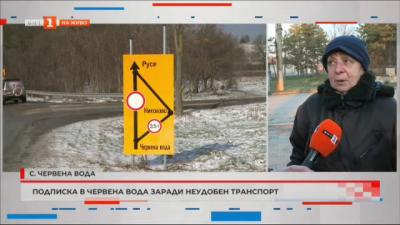 Ще има ли скоро удобен транспорт до русенското село Червена вода?