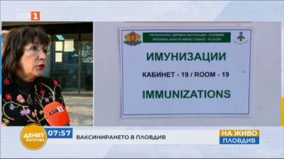 Как протича ваксинацията в Пловдив