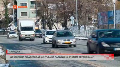 Ще забранят ли достъпа на стари автомобили до Центъра на Пловдив?