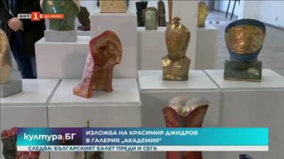Изложба на Красимир Джидров в галерия Академия