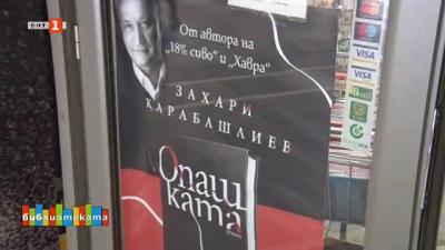 Захари Карабашлиев и новата му книга Опашката