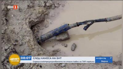 След намесата на БНТ: Спряха електрозахранването по опасния кабел на ТИР паркинг