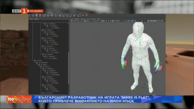 Българският разработчик на играта Mars is Flat, която привлече вниманието на Илон Мъск
