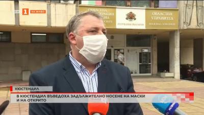 В Кюстендил въведоха задължително носене на маски и на открито