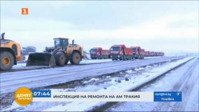 """Инспекция на ремонта на АМ """"Тракия"""""""