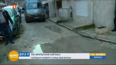 Зрителски сигнал: Улиците в Цветния квартал във Варна са разбити от години