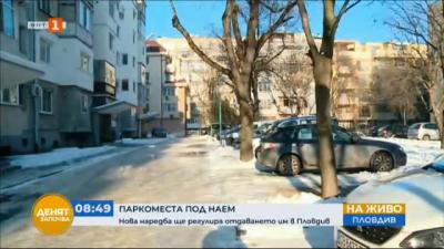 Нова наредба ще регулира отдаването на паркоместа под наем в Пловдив