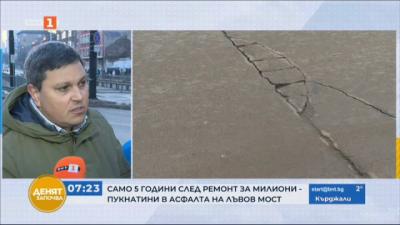 Само 5 години след ремонт за милиони - пукнатини в асфалта на Лъвов мост