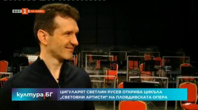 Светлин Русев открива в Пловдив цикъла Световни артисти на Оpera Open