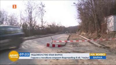 Недоволство във Варна - година и половина строят водопровод в кв. Чайка
