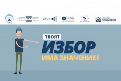 Кампанията Изберете българското: Да извадим успеха на българските компании от анонимност