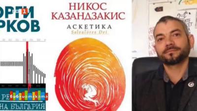 Съвременни подходи към кориците на книгите - гости по темата са художниците Дамян Дамянов и Капка Кънева
