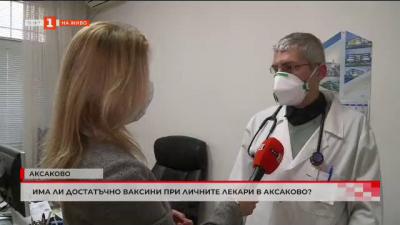 Има ли достатъчно ваксини при личните лекари в Аксаково?