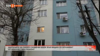 Жители на видински блок са недоволни от санирането