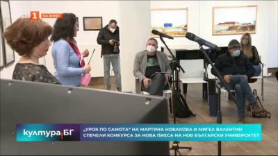 Награда за нова пиеса на Нов български университет