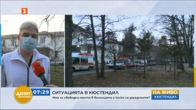 Леко намаляват настанените с Ковид в болницата в Кюстендил