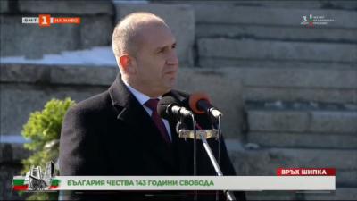 Президентът Румен Радев: Историята е урок и вдъхновение, но никой народ не може да лежи на лаврите на своите мъртви герои