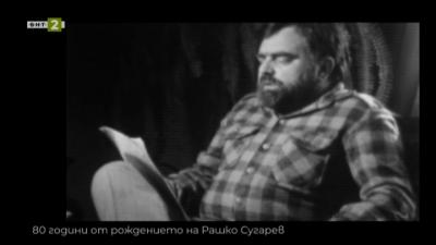 80 години от рождението на писателя Рашко Сугарев