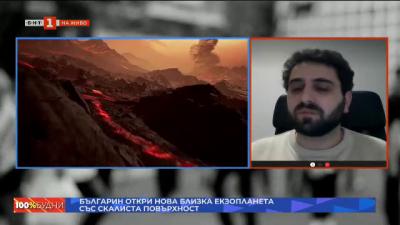 Българин откри нова близка екзопланета