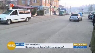 Русенската община Ветово може да остане без банкомат, единственият банков офис вече затвори