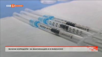Зелени коридори за ваксинация в Ямболско