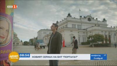 Новият сериал на БНТ Порталът