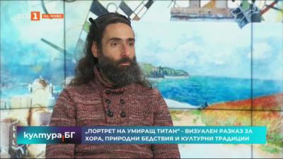 Портрет на умиращ титан - изложба на Юлиян Табаков