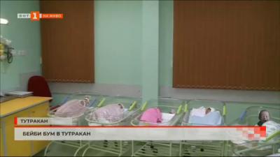 Бум на бебета близнаци в Тутракан
