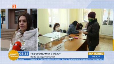 Обзор се отделя от община Несебър след референдума
