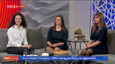 Български студенти с престижна награда по медиация