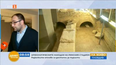 Археологическите находки на Римския стадион. Разкопките отново са достъпни за туристи