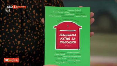 """Пощенска кутия за приказки""""  с нов сборник"""