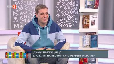 Музикална библиотека - гостува Андрей Ч. Арнаудов
