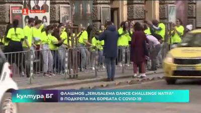 """НАТФИЗ се включва в предизвикателството """"JERUSALEMA DANCE CHALLENGE"""""""