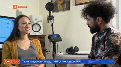"""Ели Раданова с нова песен - """"Сянка на жена"""""""
