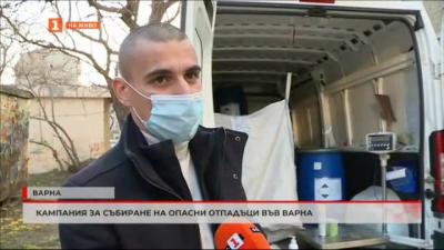 Кампания за събиране на опасни отпадъци във Варна;