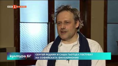 Сергей Редкин и Саша Гьотцел гостуват в зала България